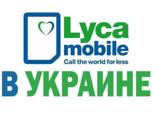 Стартовый пакет LycaMobile