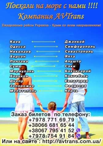 Поездки в Крым !