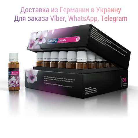 Orthomol Beauty витамины комплекс красоты, ортомол бьюти купить