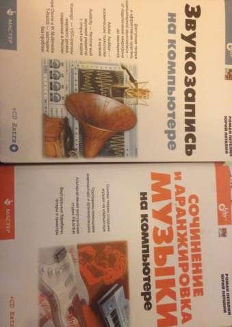 Две книги по звукорежиссуре