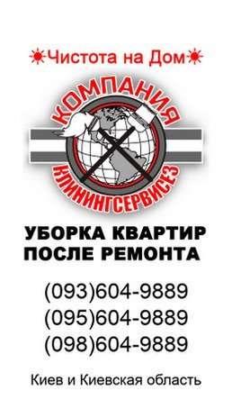 Уборка квартир после ремонта Киев cleaningservices.kiev.ua