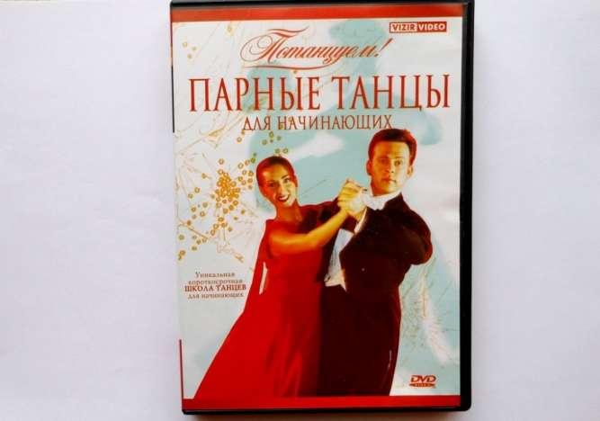 DVD диск «Парные танцы для начинающих»