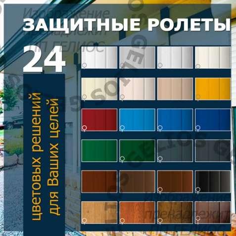 Защитные Ролеты Киев, защитные роллеты, все виды профилей, монтаж