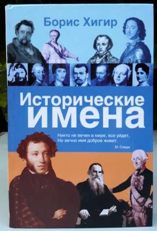 "Борис Хигир ""Исторические имена"""