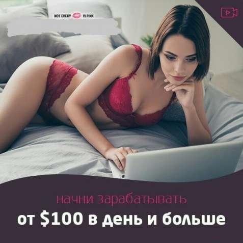 Набираем девушек на высокооплачиваемую работу Web-моделью.