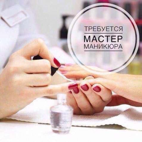 Мастер маникюра-педикюра