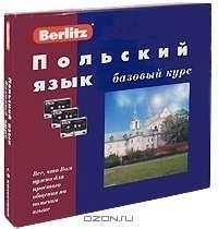 Польский язык (базовый курс) Berlitz
