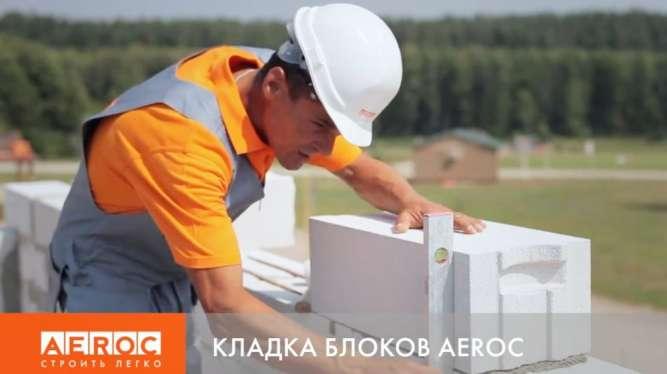 Газоблоки АЕРОК aeroc + КЛЕЙ ( Замовляйте зараз та отримайте ЗНИЖКИ !