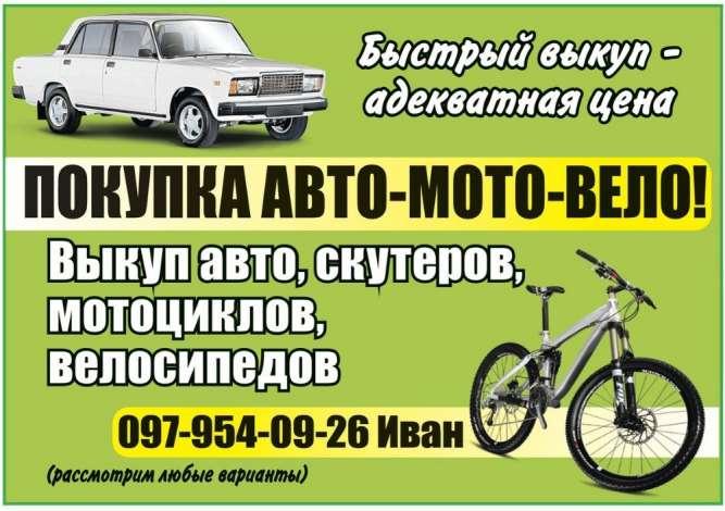 Покупаем-выкупаем, автомобили, велосипеды, мототехнику, прицепы, грузо