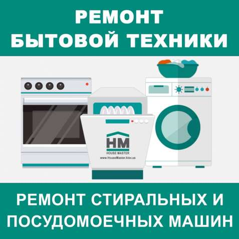 Ремонт бытовой техники, Ремонт Стиральных машин, Посудомоечных машин