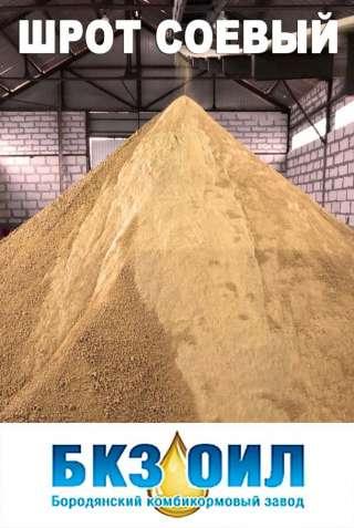 Продам Соевый Шрот от 1 тонны с доставкой, Без Выходных!
