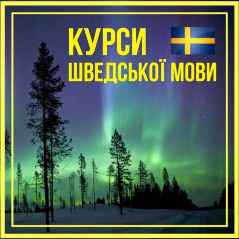 Курси Шведської Мови В Києві, Онлайн. Індивідуальне Навчання