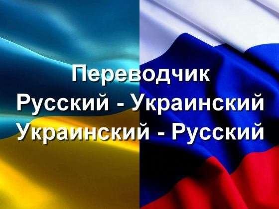 Нотариальный перевод с/на русский украинский язык
