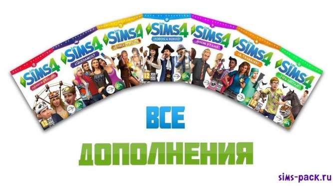 Игра The Sims 4 (вся коллекция)