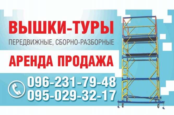 Вышка-тура 1,2*2 передвижная Бесплатная доставка по Украине