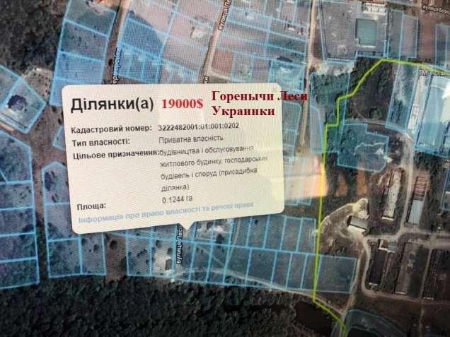 Гореничи продажа 12 соток на Леси Украинки