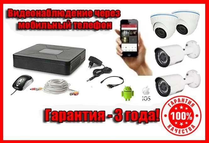 Комплект видеонаблюдения для улиц и помещений. Гарантия 3года!