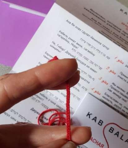 Красная нить Каббалы от сглаза 2 шт 100% шерсть с полной инструкцией - изображение 4