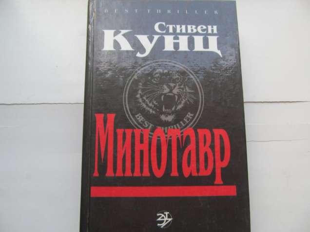 """Книга Стивен Кунц """"Минотавр"""" из серии технотриллер"""