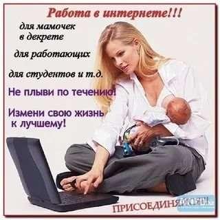 Работа для мамочек в декрете и просто для активных людей
