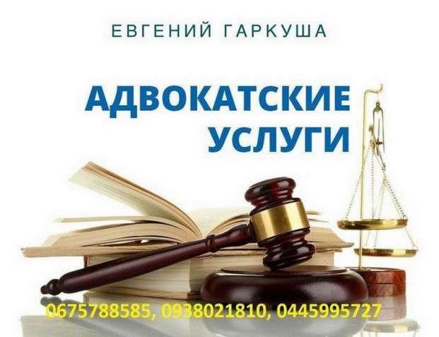 Послуги адвоката в Києві. Адвокат Київ.