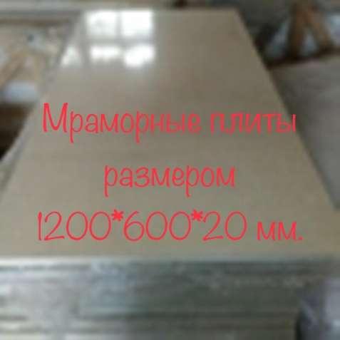 Мраморные слябы и мраморная плитка недорого , распродажа Киев