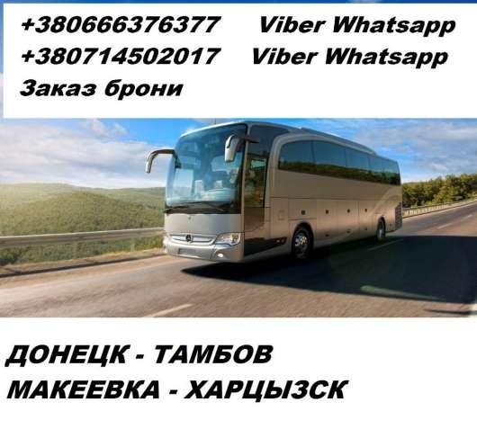 Автобус Донецк-Тамбов. Перевозки Донецк-Тамбов