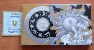 """""""Водолійчик"""" , срібло, у сувенірній упаковці. Серія """"Дитячий зодіак"""""""