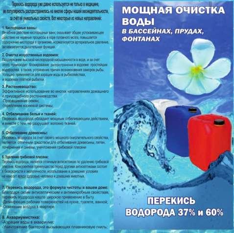 Перекись водорода, очистка воды в бассейне 60% 50% 35% пергидроль
