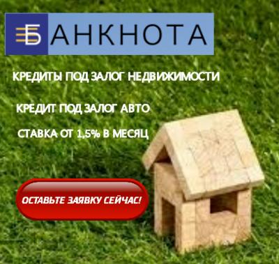 Кредит под залог недвижимости. Частный инвестор. Киев.