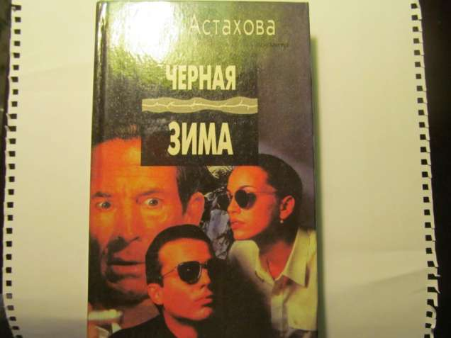 Книги Инна Астахова Черная Зима , Мертвая Вода