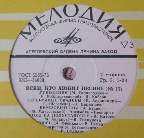 Продам пластинки виниловые советские 60-80-х годов. 30-40 грн/шт.