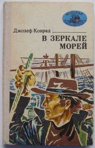 Джозеф Конрад. В зеркале морей: Повести и рассказы