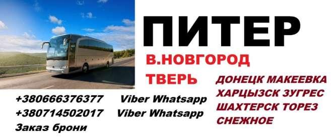 Автобус Донецк-Великий Новгород-Донецк расписание