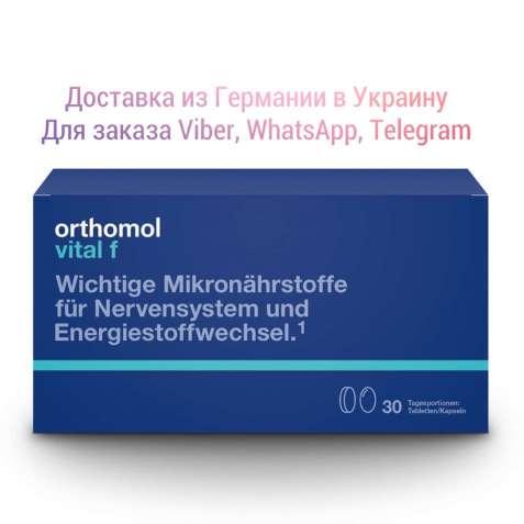 Orthomol Vital F витамины для женщин Германия, ортомол витал Ф купить