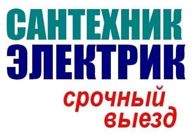 Киев. Вызов сантехника-электрика