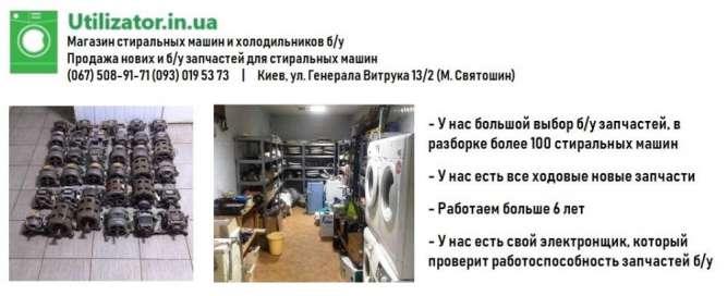 Продаем новые и б/у запчасти для стиральных машин - изображение 2