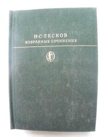 """Н.С.Лесков""""Избранные сочинения""""."""