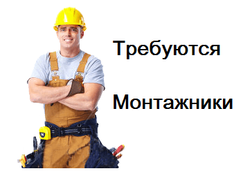 Монтажник систем вентиляции и отопления (город Киев)