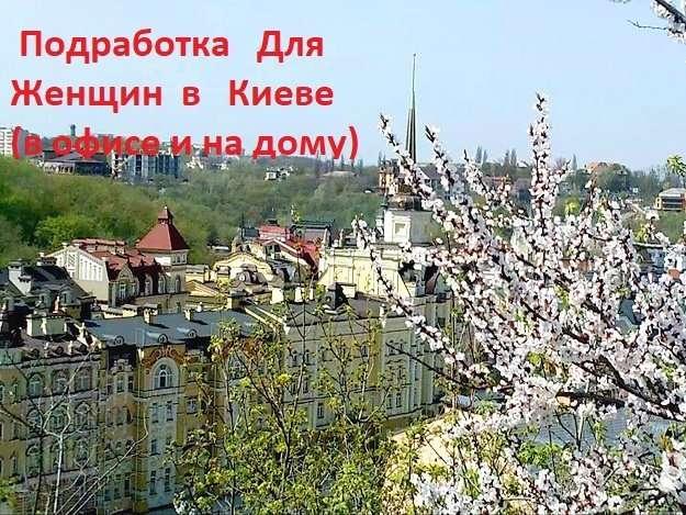 Дополнительный Доход для женщин в Киеве