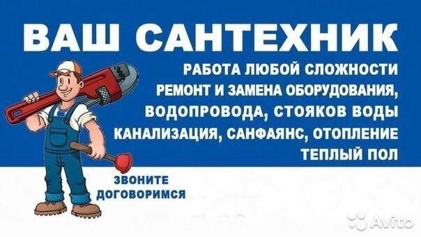 УСЛУГИ САНТЕХНИКОВ - сантехнические работы всех видов!!