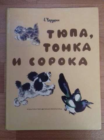 Книга Тюпа, Томка и сорока 1981г. б/у.