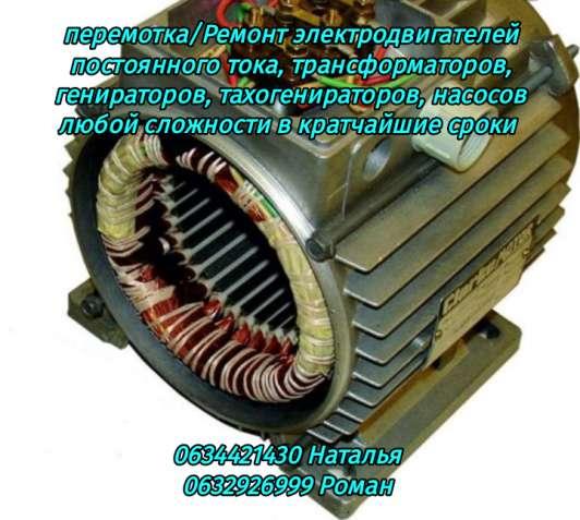 Срочный ремонт / перемотка электродвигателей