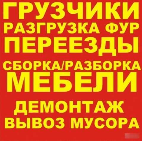 Предоставляем Услуги -Грузчиков-Землекопов-Разнорабочих-Подсобников.