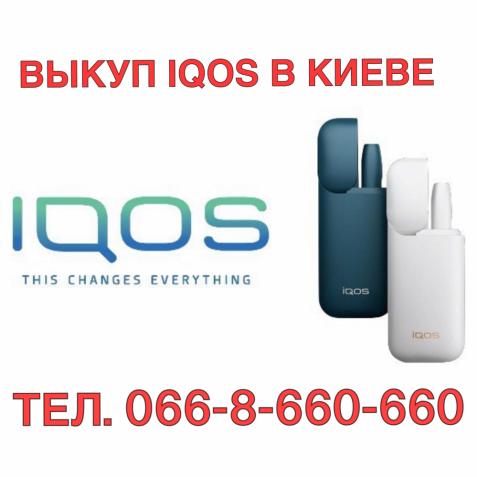 Куплю/выкуп IQOS (Айкос) любой версии и аксессуаров в Киеве