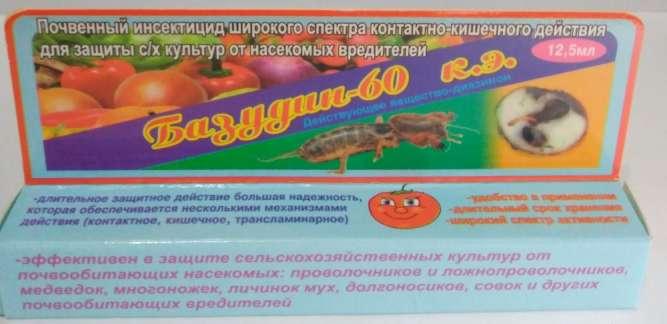 Базудин-60 к.э. 12,5 мл
