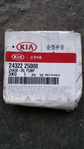 Цепь масляного насоса КИА/Хюндай, 24322-25000