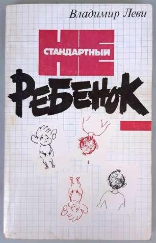 Леви Владимир «Нестандартный ребенок»