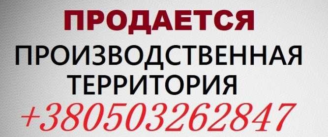 Производственная территория 0,9 га. Продаю территорию в Киеве