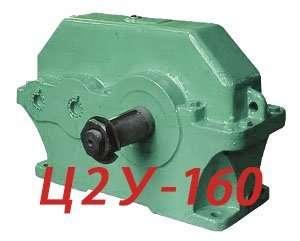 Редуктор Ц2у-160 (1Ц2у-160)